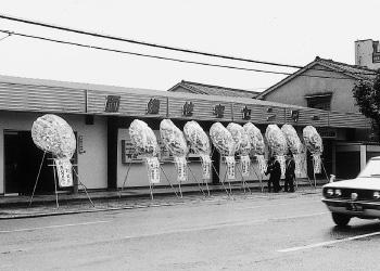 両備ハウス(1970[昭和45]年)