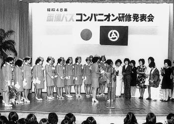 ガイドコンパニオン研修発表会(1973[昭和48]年)