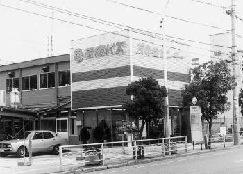両備友の会センター(1982[昭和57]年)