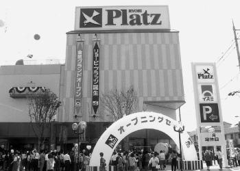 総合大型店「リョービプラッツ」西大寺店開店(1992[平成4]年)