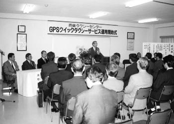 「GPSクイックタクシーサービス」運用開始式(1999[平成11]年)