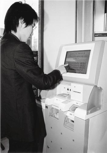 高速バス自動券売機(2003[平成15]年)