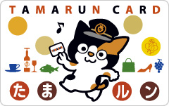 岡山地域ポイントカード「たまルンカード」発行(2011[平成23]年)