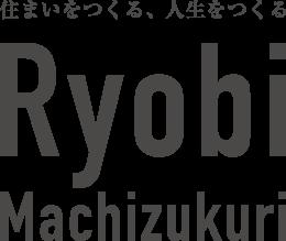 住まいをつくる、人生をつくる Ryobi Machizukuri