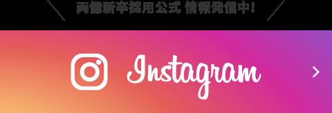 両備新卒採用公式 情報発信中! instagram