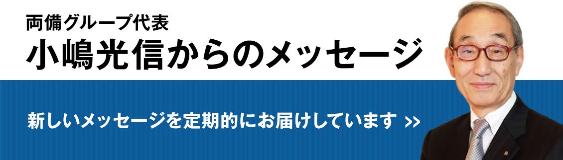 両備グループ代表 小嶋光信からのメッセージ