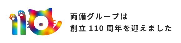 両備グループ110周年記念サイト