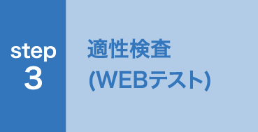 STEP3 適性検査(WEBテスト)