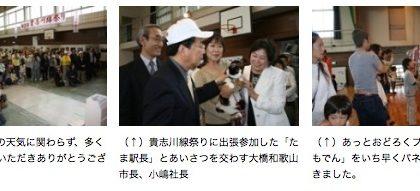 和歌山電鉄第2回貴志川線祭り 開会あいさつ