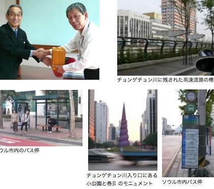 韓国バス事情「準公営化の取組み」