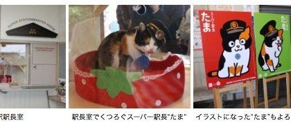 """スーパー駅長""""たま""""の駅長室 竣工式あいさつ"""