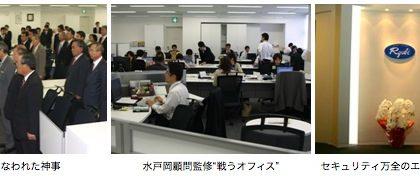 両備グループ東京事務所 開設あいさつ