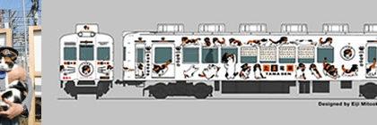 たま電車デザイン発表会あいさつ