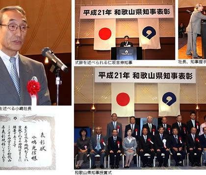 和歌山県知事表彰挨拶