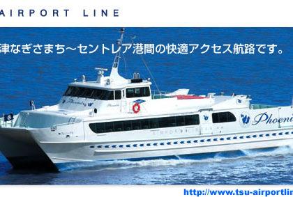 松阪港-中部国際空港アクセスの再生を松阪市と協定