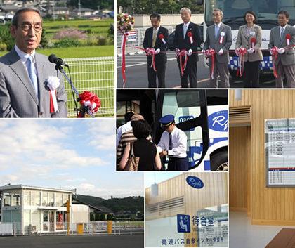 高速バス倉敷-大阪線共同運行並びに倉敷インター停留所オープン挨拶