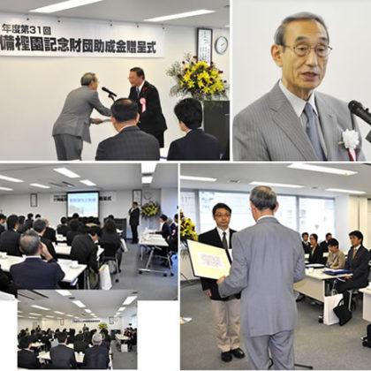 両備てい園記念財団の助成金が2億円を超える!