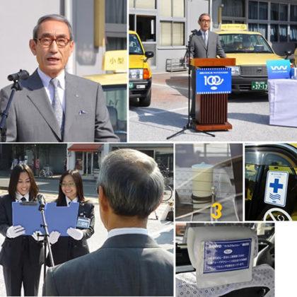 世界初!新型インフルエンザ対策タクシーの発表