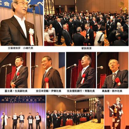 両備グループ100周年記念感謝の夕べを東京で開催