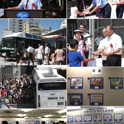 -両備グループ100周年記念- 未来のバス 子ども絵画展表彰式