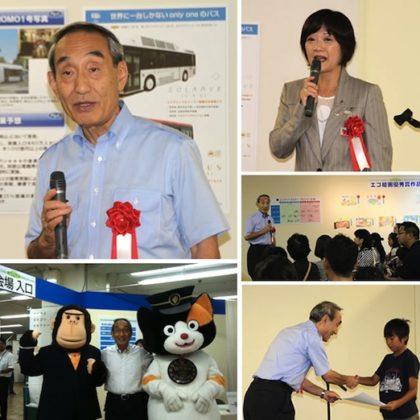 両備エコフェア表彰式 -岡山高島屋と両備ホールディングス資本提携記念-