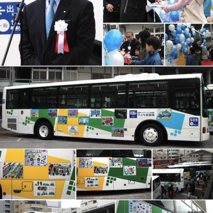 未来のバス絵画ラッピングバス発表会