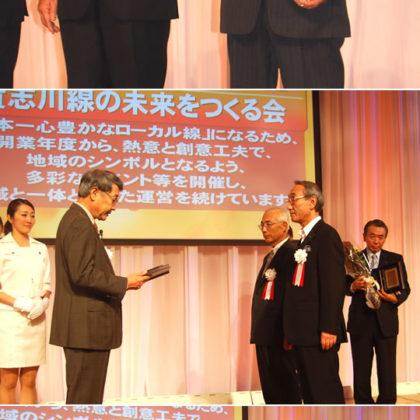 日本鉄道賞表彰委員会「ローカル線客招きアイデア賞」受賞