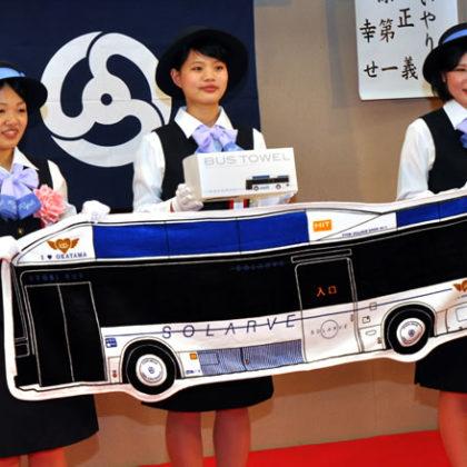 「SOLARVE(ソラビ)」のバス型「BUS TOWEL」登場!