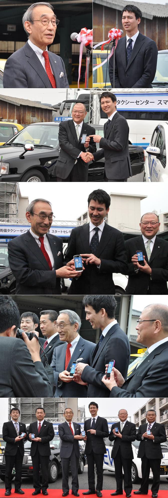 「全国タクシー配車」アプリ披露セレモニー