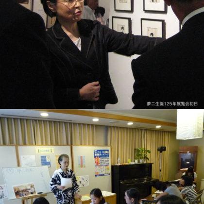夢二郷土美術館小川晶子統括マネージャーを偲ぶ