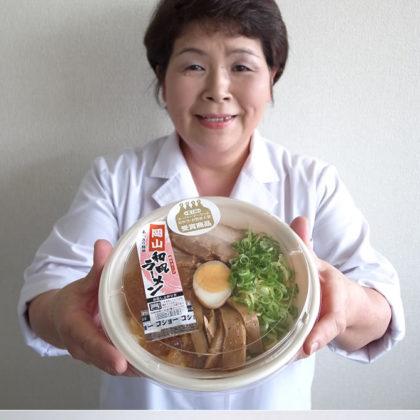 「第一回 スーパーマーケットお弁当・お惣菜大賞」全国2位!!「岡山和風ラーメン」