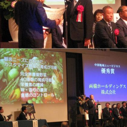 社団法人中国地域ニュービジネス協議会 第20回中国地域ニュービジネス優秀賞受賞