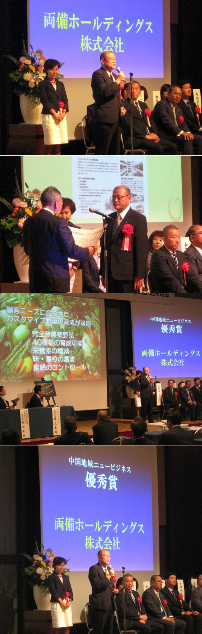 第20回中国地域ニュービジネス大賞授賞式