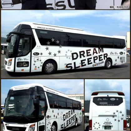 世界唯一!癒やしの移動空間 『DREAM SLEEPER(ドリームスリーパー)』登場