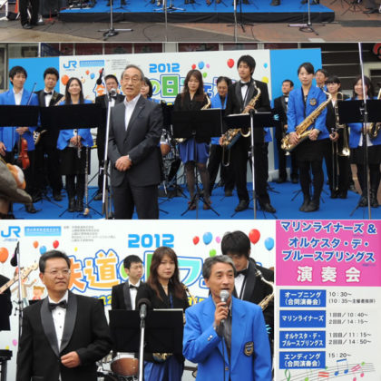 全国初「鉄道の日フェア」でのJR日本岡山支社と両備グループの自社バンドの競演