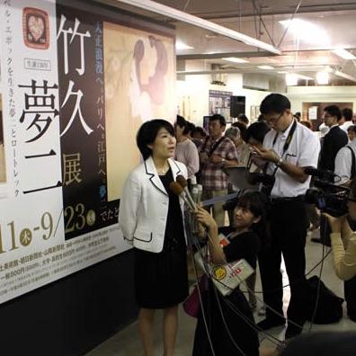 夢二生誕130年記念フォーラム- 竹久夢二、未来へのメッセージ –