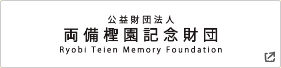 公益財団法人両備檉(てい)園記念財団