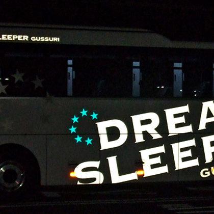 バス通が選ぶNo.1夜行バスで広島・横浜間を優雅に移動!