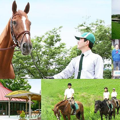 岡山県最大の乗馬クラブで楽しくストレス解消!