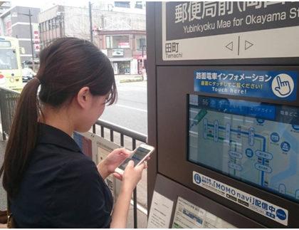 公共交通の移動がもっと便利で快適になる「Bus-Vision」