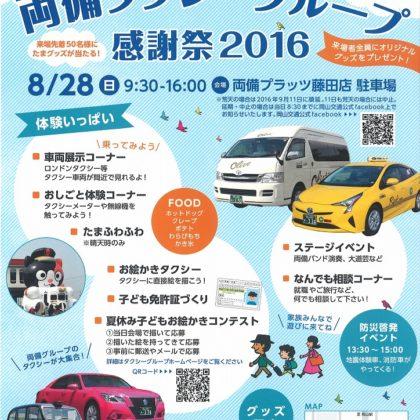 『両備タクシーグループ感謝祭2016』開催します!!