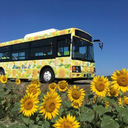 「ひまわりバス」運行開始