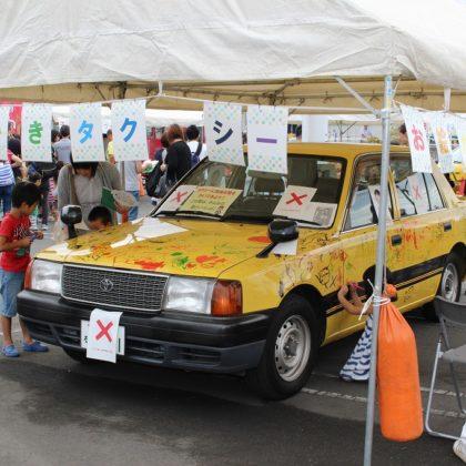 『両備タクシーグループ感謝祭2016』開催!!