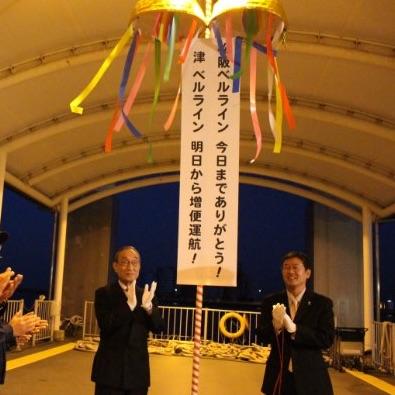 松阪ベルライン、さようなら! 津ベルライン、こんにちは!