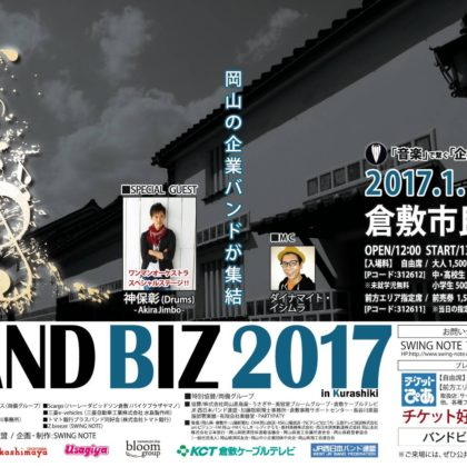 ♪BAND BIZ(企業バンドの祭典)に両備バンドが出演