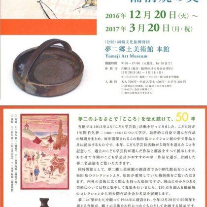 創設50周年 松田基コレクション こども学芸員が選ぶ夢二名品展 特別公開 備前焼の美
