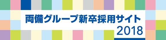 両備グループ新卒採用サイト20188