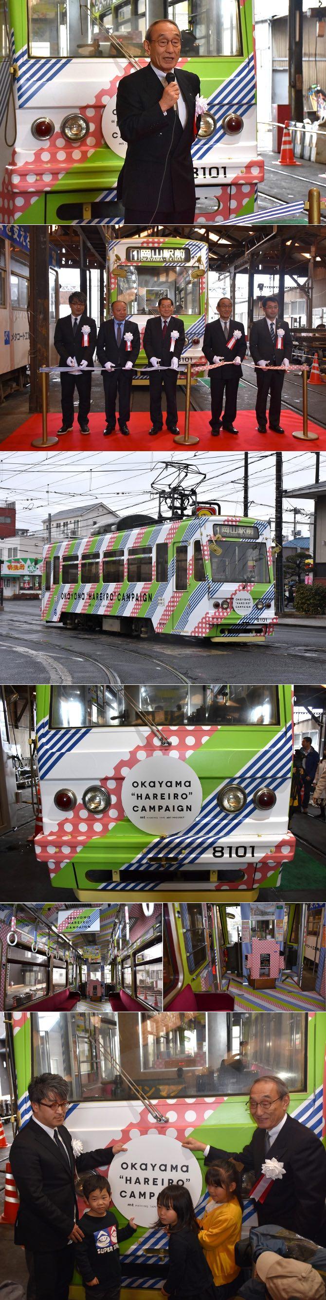 マスキング・アート電車