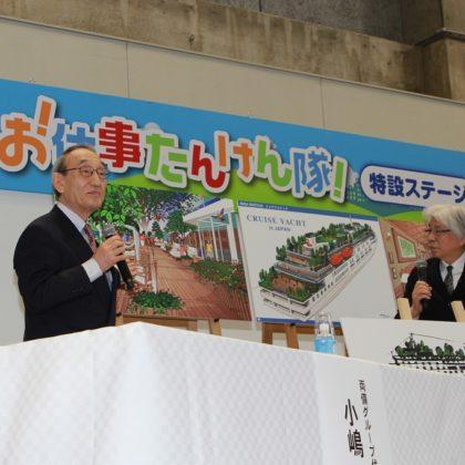 「両備グループフェア2017 -お仕事たんけん隊-」開催報告
