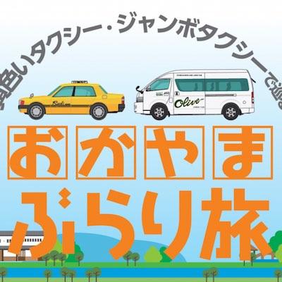 「おかやまぶらり旅」は通常のタクシー貸切料金の半額程度で岡山を観光!
